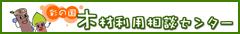 さいたま県産木材認証センター