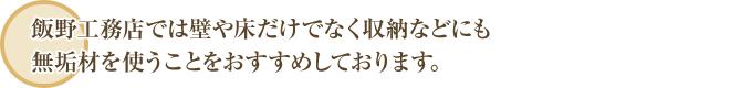佐藤産業の「アトピーキラー」を使用しています。